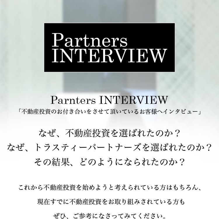 Partners INTERVIEW